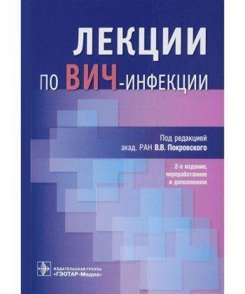 Лекции по Вич-инфекции (изд. 2-е перераб. и доп.)