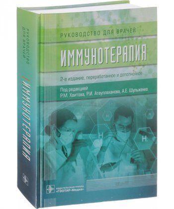 Иммунотерапия (2-е изд. перераб. и дополненное)  - Фото 1