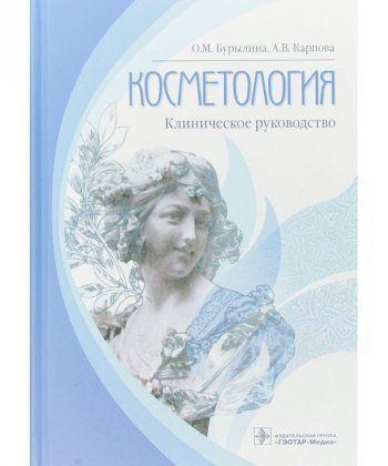 Косметология:клиническое руководство  - Фото 1