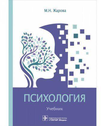 Психология. Учебник  - Фото 1