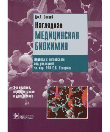 Наглядная медицинская биохимия  - Фото 1