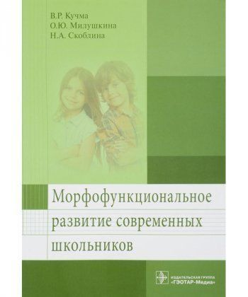 Морфофункциональное развитие современных школьников  - Фото 1