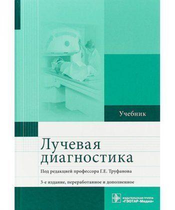 Лучевая диагностика (изд. 3-е перераб. и доп.)