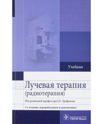 Лучевая терапия (радиотерапия) (изд. 3-е перераб. и доп.)  - Фото 1
