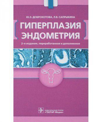 Гиперплазия эндометрия (изд. 2-е перераб. и доп.)