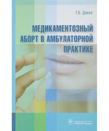 Медикаментозный аборт в амбулаторной практике  - Фото 1