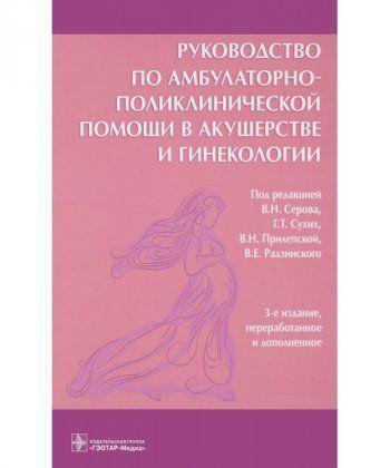 Руководство по амбулаторно-поликлинической помощи в акушерстве и гинекологии (из