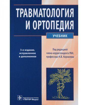 Травматология и ортопедия (изд. 3-е)  - Фото 1