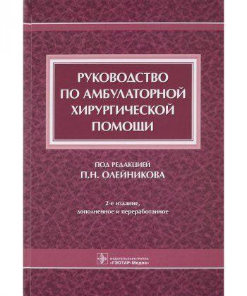 Руководство по амбулаторной хирургической помощи (изд. 2-е)