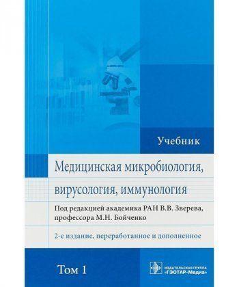 Медицинская микробиология,вирусология,иммунология. Т.1