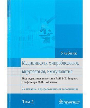 Медицинская микробиология,вирусология,иммунология. Т.2 (2-е изд.,перераб. и дополн  - Фото 1