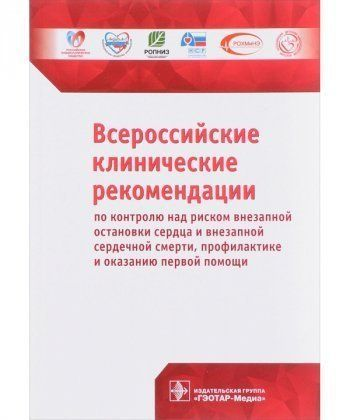 Всеросийские клинические рекомендации по кон. над рис. внез. ост. сер. и вн. серд. см.,