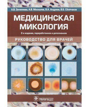 Медицинская микология. Руководство для врачей (2-е изд-е)