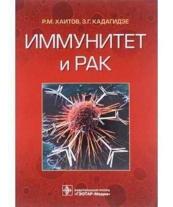 Иммунитет и рак