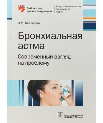 Бронхиальная астма. Современный взгляд на проблему  - Фото 1