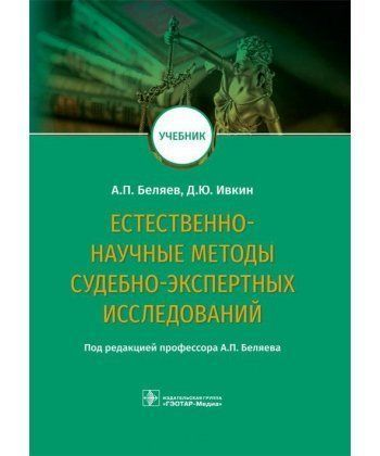 Естественно-научные методы судебно-экспертных исследований