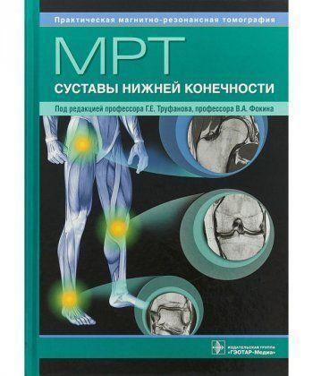 МРТ. Суставы нижней конечности  - Фото 1