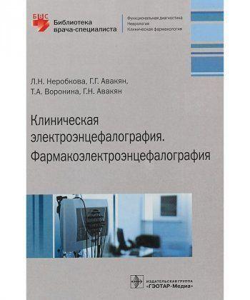 Клиническая электроэнцефалография. Фармакоэлектроэнцефалография  - Фото 1