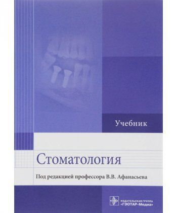 Стоматология  - Фото 1