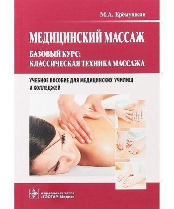 Медицинский массаж. Базовый курс:классическая техника массажа