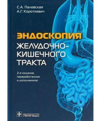 Эндоскопия желудочно-кишечного тракта (2-е изд.,перераб. и дополнен.)