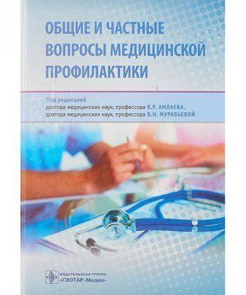 Общие и частные вопросы медицинской профилактики  - Фото 1