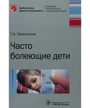 Часто болеющие дети  - Фото 1