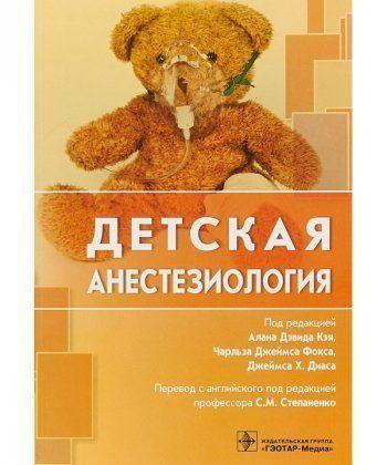 Детская анестезиалогия