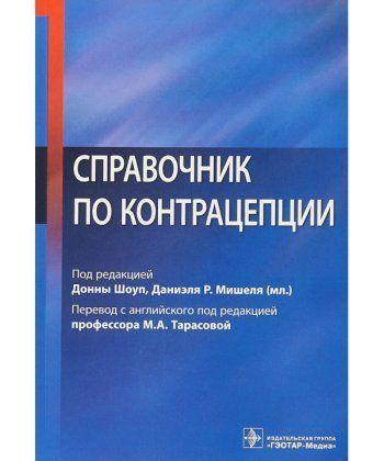 Справочник по контрацепции