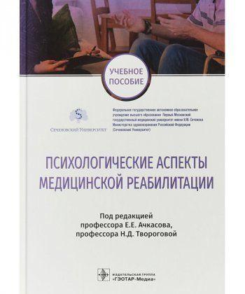 Психологические аспекты медицинской реабилитации