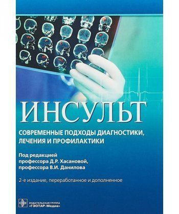 Инсульт. Современные подходы диагностики,лечения и профилактики