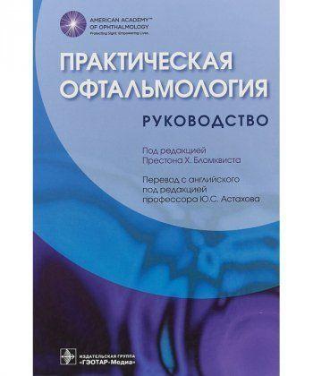 Практическая офтальмология:руководство