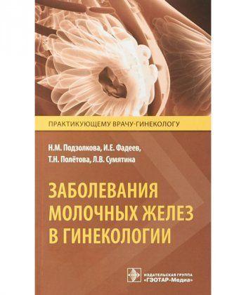 Заболевания молочных желез в гинекологии  - Фото 1