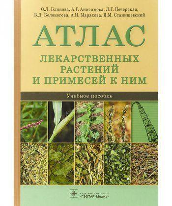 Атлас лекарственных растений и примесей к ним. Уч. пос.