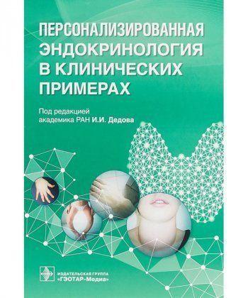Персонализированная эндокринология в клинических примерах  - Фото 1