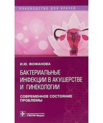 Бактериальные инфекции в акушерстве и гинекологии. Руководство для врачей
