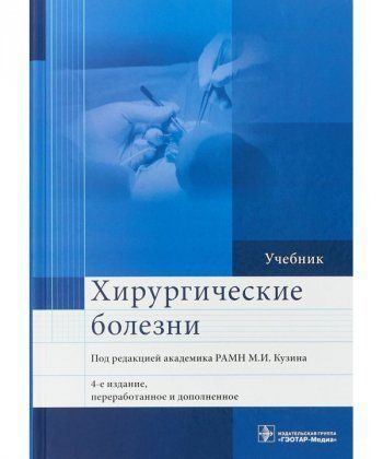 Хирургические болезни (4-е изд. перераб. и дополн.)  - Фото 1