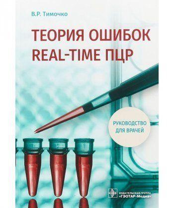 Теория ошибок REAL-TIME ПЦР  - Фото 1