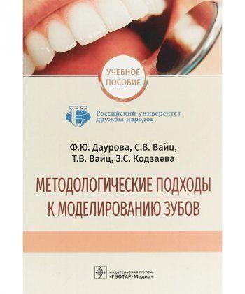Методологические подходы к моделированию зубов