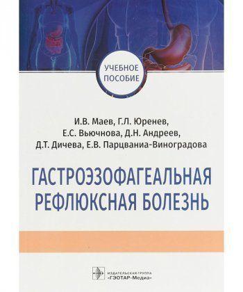 Гастроэзофагеальная рефлюксная болезнь  - Фото 1