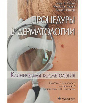 Процедуры в дерматологии. Клиническая косметология  - Фото 1