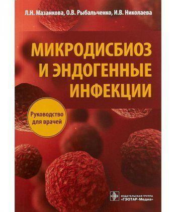 Микродисбиоз и эндогенные инфекции  - Фото 1