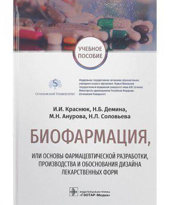 Биофармация,или основы фармацев. разработ.,производства и обоснов. дизайна лекарст