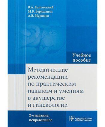 Методические рекомендации по практическим навыкам и умениям в акушерстве и гинек
