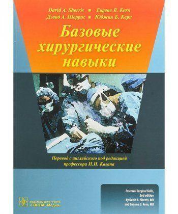 Базовые хирургические навыки  - Фото 1