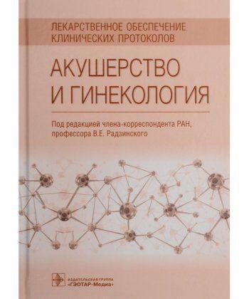 Лекарственное обеспечение клинических протоколов. Акушерство и гинекология  - Фото 1