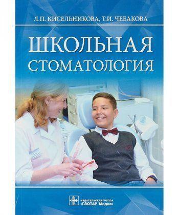 Школьная стоматология