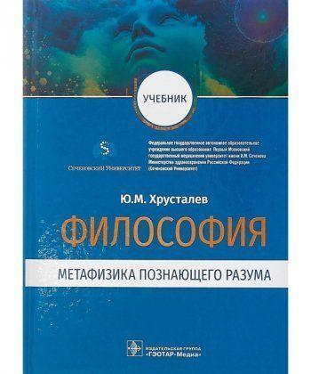 Философия:метафизика познающего разума