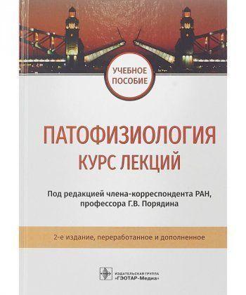 Патофизиология:курс лекций