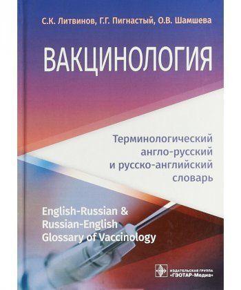 Вакцинология:терминологический англо-русский и русско-английский словарь